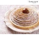 銀座千疋屋 銀座モンブラン ケーキ【送料無料】 / モンブラ