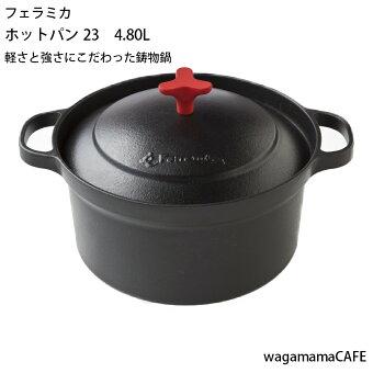 フェラミカ調理鍋