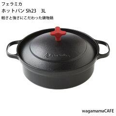 【送料無料】【ギフト対応】鍋はどれでも言いわけじゃありません!旨い物は最高の鍋から!これ...