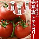 トマトゼリー完熟 送料無料 ギフト・お歳暮 【藻塩トマトゼリー6個入】