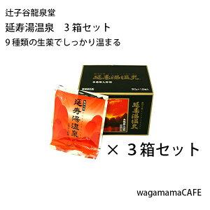 Enjutou Onsen حزمة القيمة 3 مربع مجموعة [شحن مجاني]