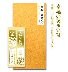 幸福の黄色い袋 2枚入 金シール付き【ぽち袋/ポチ袋 大】【開運/宝くじ】