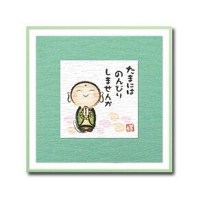 いろんな言葉を伝えたい!和風ポップな姫色紙。姫色紙 じぞう 「たまにはのんびり」