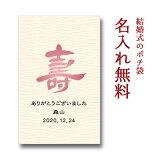 ポチ袋 寿(小) オーダーメイド 5枚パック 【ぽち袋】