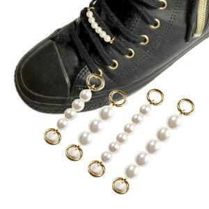 流行先取りシューズピアス(シューピアス)★ひも靴に通すだけでお洒落度UPのシューズピアス(...