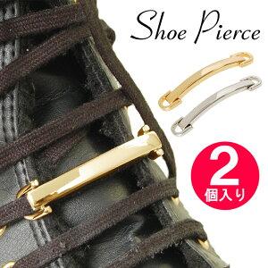 バータイプのシンプルなシューズピアス(シューピアス)★ひも靴に通すだけでお洒落なシューズ...