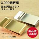 マネークリップ カード 財布 旅行 シンプル サテーナ 真鍮 真鍮製 ...