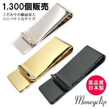 マネークリップ カード 財布 メンズ シンプル シルバー 海外旅行 プレゼント 真鍮製 真鍮 おしゃれ ブランド