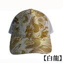 和柄 キャップ 豪華金襴和柄帽子 白龍柄【RP58】和柄 キャップ 和柄 帽子 金襴帽子 和柄金襴メッシュキャップ 和柄 メンズ