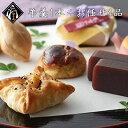 和菓子 お試し セット 郷菓心 むら山 本練り羊羹(ようかん...