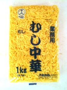 焼きそば用として大人気なむし中華麺です。むし中華めん【業務用】1kg