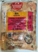 鶏もも肉30g〜40g角切り2kg(1kg500円)【唐揚げ】【からあげ】【カットもも肉】