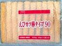 エビカツ棒タイプ90【エビカツ巻き芯】90gx10本