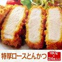 豚ロースとんかつ(パン粉付き)約90g×5枚入 19669(豚カツ トンカツ 揚物 弁当 カフェ ランチ 定食 肉料理)