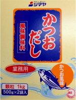 【送料無料】シマヤかつおだし顆粒1kg(500g×2)【風味調味料】