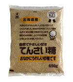【送料無料】ホクレンてんさい糖650gx12袋/ケース