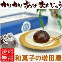 かりんとうまんじゅう第1位!!当店のかりんとう饅頭のカリカリ感は他とは違います!!ランキング...