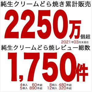 [お取り寄せ(楽天)]増田屋の純生クリームどら焼き 5個入り 楽天ランキング1位 価格2,400円 (税込)