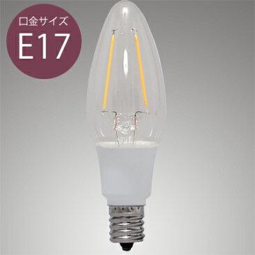◎アイリスオーヤマ エコハイルクス LEDフィラメント電球 シャンデリア電球形 調光器対応 クリアタイプ 小形電球25形相当 全光束230lm 電球色相当 E17口金 全方向タイプ LDC2L-G-E17/D-FC
