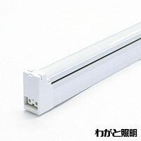 ★ ユニスティックライトneoLED 本体 消費電力:12W 昼光色 LEDランプ一体形 電源コード別売り SL5-12D
