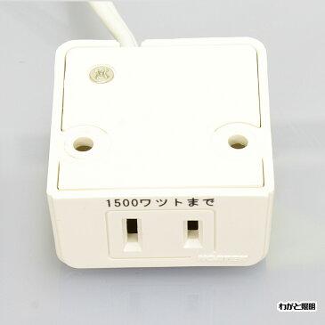 ◎ノア 家具用コンセント(什器用) 1ヶ口コンセント 白 VFFコード1.5m 棚下直付タイプ 1500Wまで NC-1514白