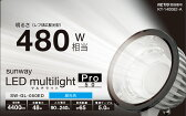 ◎サンウェイ LEDマルチライト・プロ50 屋外対応LED投光器(作業灯) 90V〜240V対応 48W 4400lm 屋外用レフランプ480W相当 昼光色(6500K) 照射角度60° 防塵 防雨(IP65) 電源ケーブル5m SW-GL-050ED