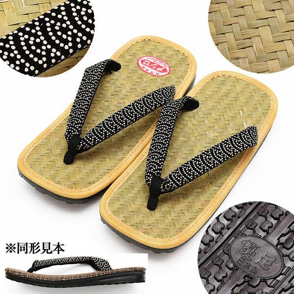 セール対象      天然素材  日本製 網代メンズ雪駄 L・2Lサイズ ぞうりせったセッタ格子印伝調鼻緒メンズ草履履物ラジア