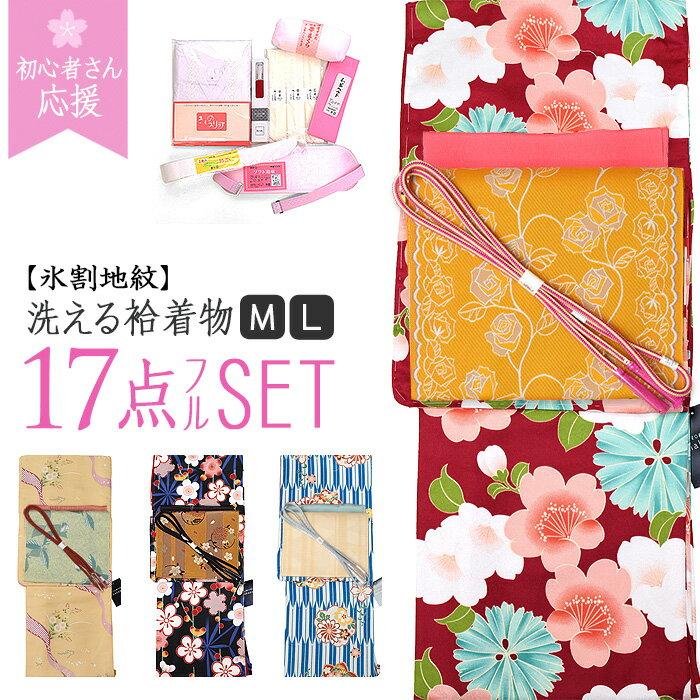 和服, 着物セット 17ML12 as-huku-17-02