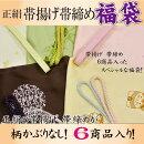 【正絹】帯揚げ帯締めセット福袋【6商品入り福袋】激安【02P24Aug13】