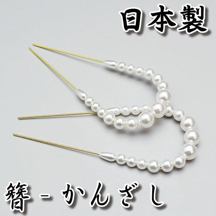 和装小物, 髪飾り 14041330 2 kanzasi18012 262