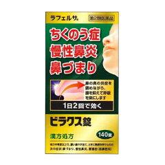 【第2類医薬品】ビラクス錠 140錠鼻づまり/慢性鼻炎/蓄膿症(副鼻腔炎)