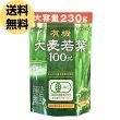 飲みやすい青汁。大麦若葉100%、大容量230g、約77日分でお得。大麦若葉粉末100%。安心の229種類残留農薬検査済。送料無料。