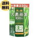青汁 大麦若葉 100% 大容量230g 約77日分 有機大麦若葉 粉末 安心の229種類残留農薬検