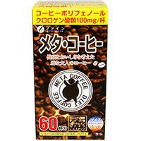 【 期間限定 】【 訳あり 】【 おひとり様4箱まで 】 メタ・コーヒー 60包 ファイン ダイエットコーヒー ダイエット食品