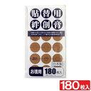 【9/20限定P最大12倍】磁気治療器 貼り替え用 絆創膏 お徳用 180枚入 日本製 送料無料