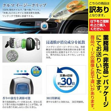 ファブリーズ 車用 イージークリップ×4個セット スカイブリーズ 2mL×4個組 車用芳香剤 まとめ買い 業務用 消臭「メール便で送料無料」