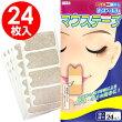 鼻呼吸テープ、いびき防止テープ、24枚入、口閉じテープ、いびき対策、おやすみマウステープ、日本製。メール便で送料無料。