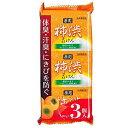 【メール便で送料無料】柿渋石鹸 3個 (薬用 柿渋石けん)