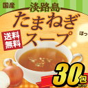 たまねぎスープ10包×3(30食...