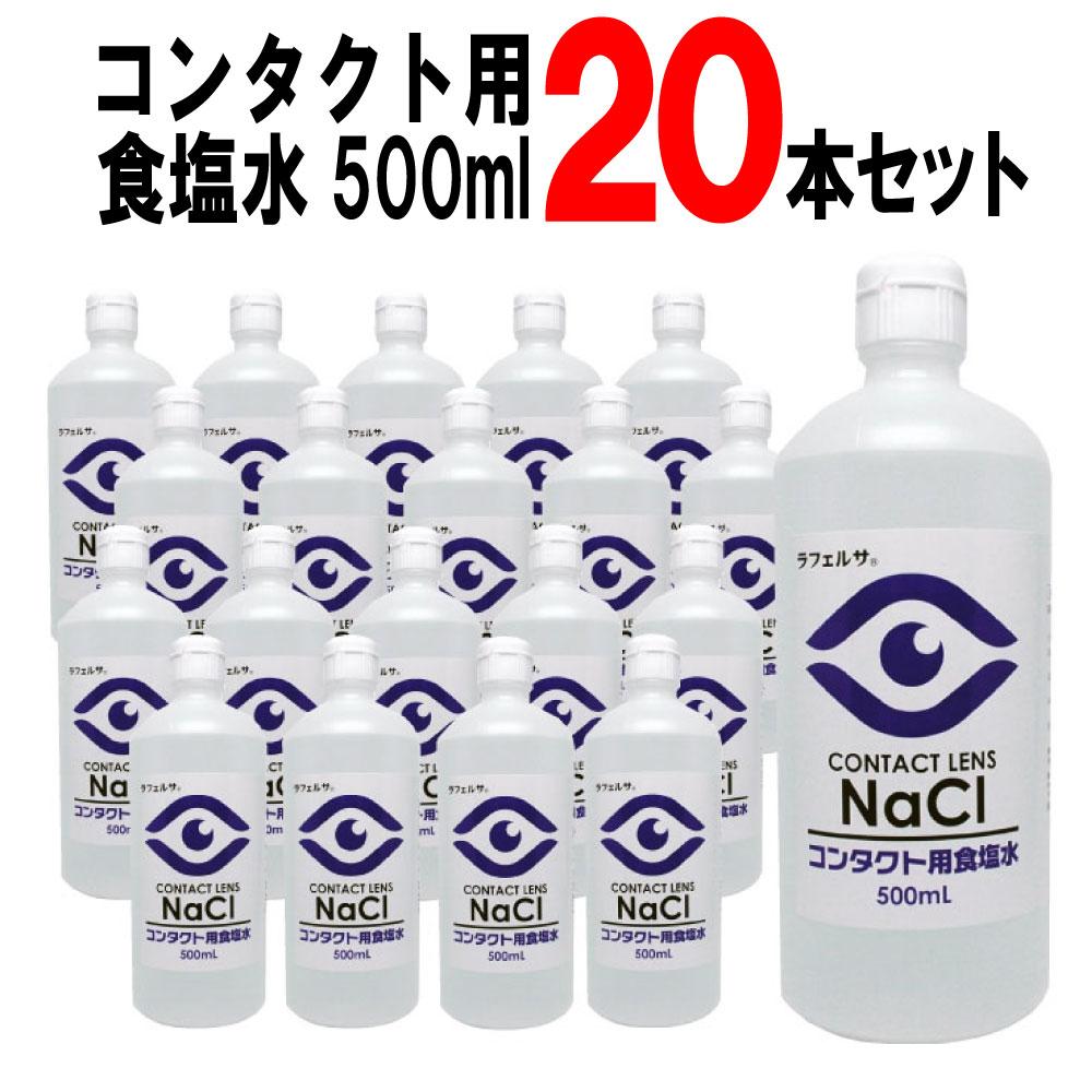ソフト用, 保存液 500ml 20