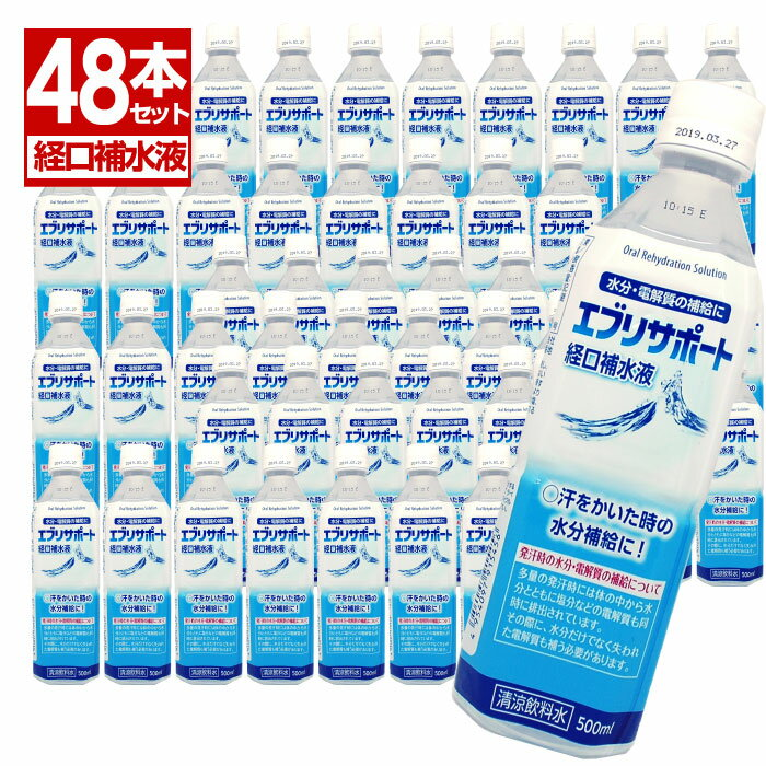 【10/5P最大14倍】エブリサポート経口補水液500ml48本(2ケース)日本薬剤熱中症対策熱中症対策グッズ清涼飲料水ペットボトル