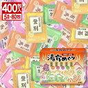 送料無料 薬用入浴 福袋 5種類の湯宿めぐり 400包(5種...