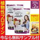 ソイプロテイン aAYA'S ファイン プロテイン ダイエット 女性 ベリーミックス風味 325g×2袋 送料無料