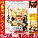 ソイプロテイン aya プロテイン AYA'S ファイン プロテイン ダイエット 女性 +MCT チャイ風味 325g×2袋 送料無料