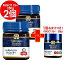 マヌカハニーMGO115+(250g) 2個セット 正規品