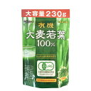 青汁 送料無料 大麦若葉 100% 大容量230g 約77日...