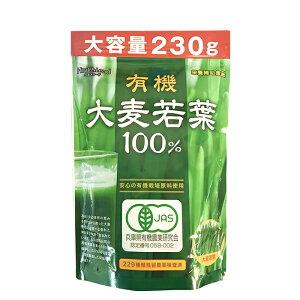 青汁 送料無料 大麦若葉 100% 大容量230g 約77日分 有機大麦若葉 粉末 安心の229種類残留農薬検査済 ランキング「メール便で送料無料」