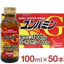 【指定医薬部外品】栄養ドリンク 100mL 50本 セット