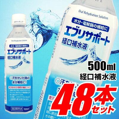 【5/30エントリーでポイント5倍】エブリサポート経口補水液 500ml 48本(2ケース) 日本薬剤 熱中症対策 熱中症対策グッズ 清涼飲料水 ペットボトル★・・・ 画像2