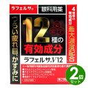 【第2類医薬品】目薬 ラフェルサV12 15ml 2個セット...